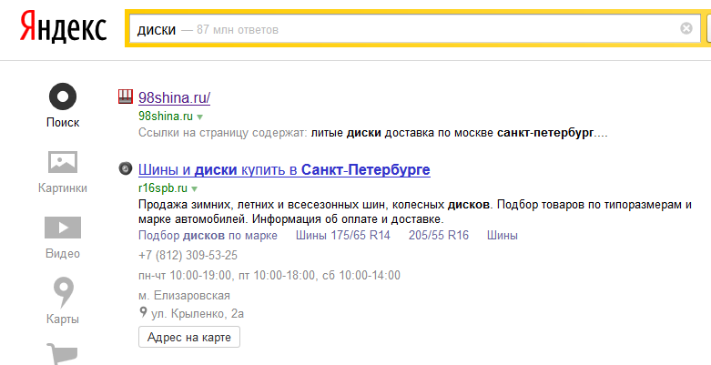 Выдача Яндекса по запросу - диски