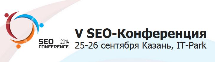 seo-conference-2014-kazan-1