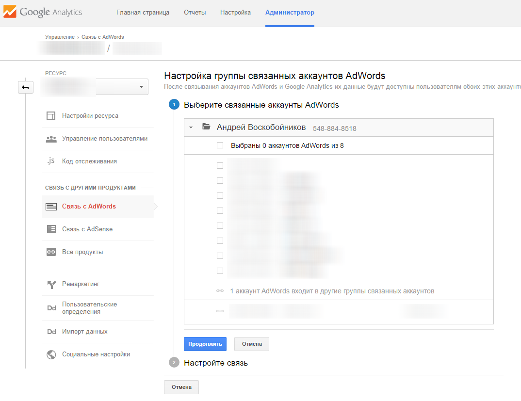analytics-adwords-1