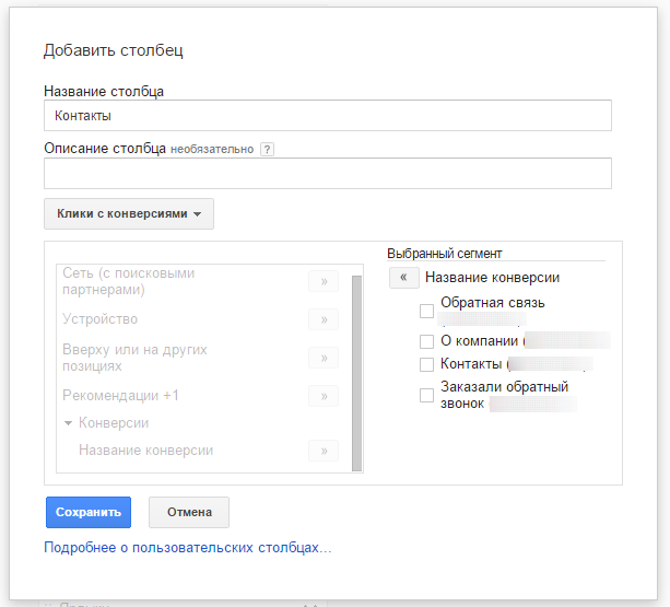 analytics-adwords-4