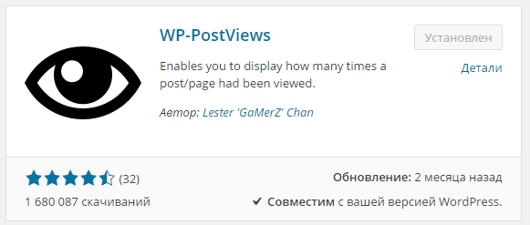 wp_postviews