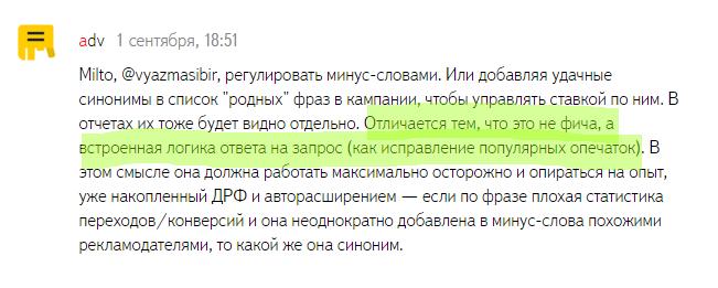 sinonimy-1