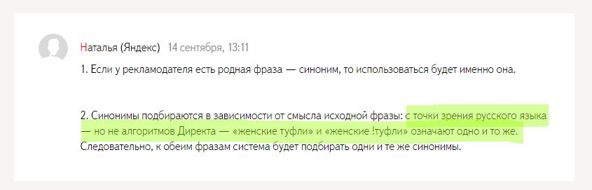 sinonimy-2
