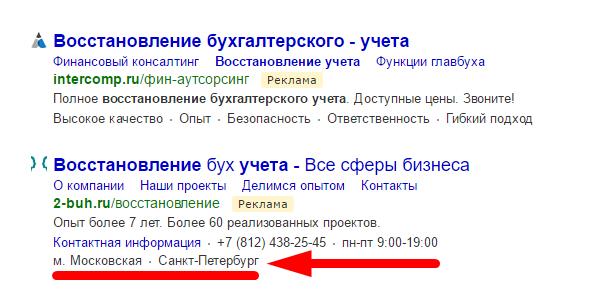 Операторы в контекстной рекламе яндекс