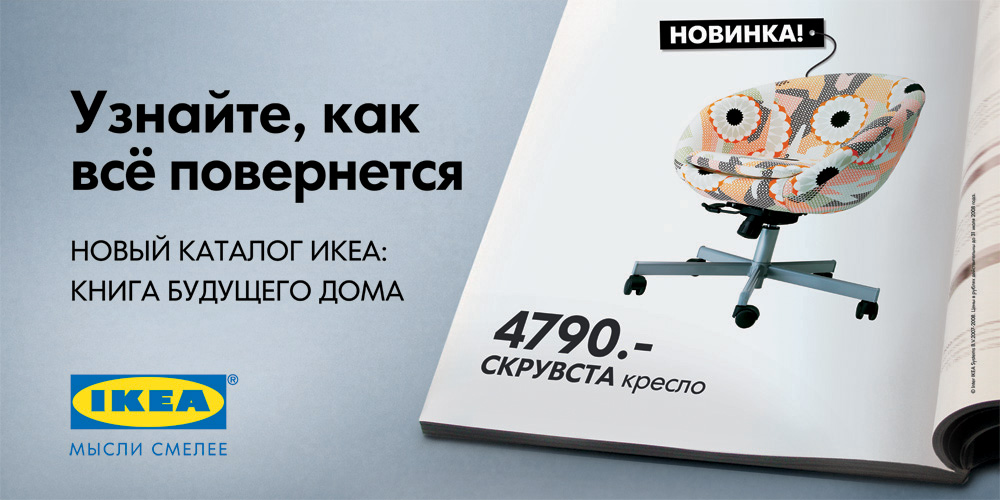 183_ikea_katalog-6x3-kreslo